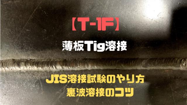 【T-1F】