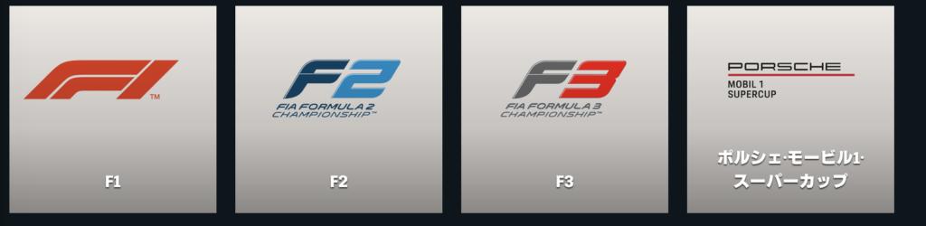 DAZN(ダゾーン)でF1観戦