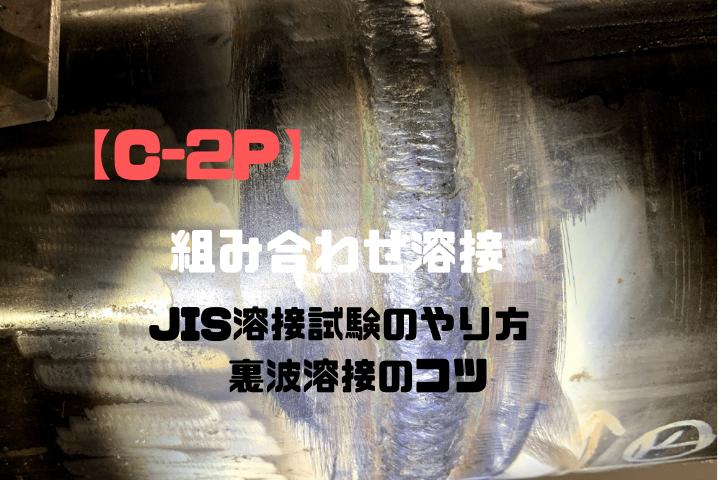 【C-2P】