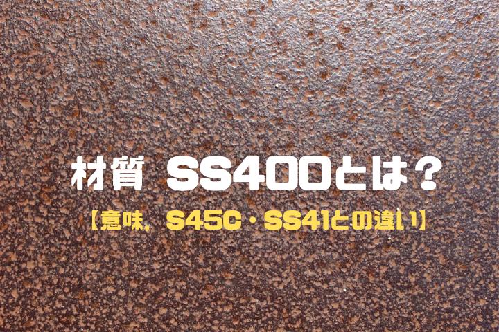 Ss400 フラット バー 規格