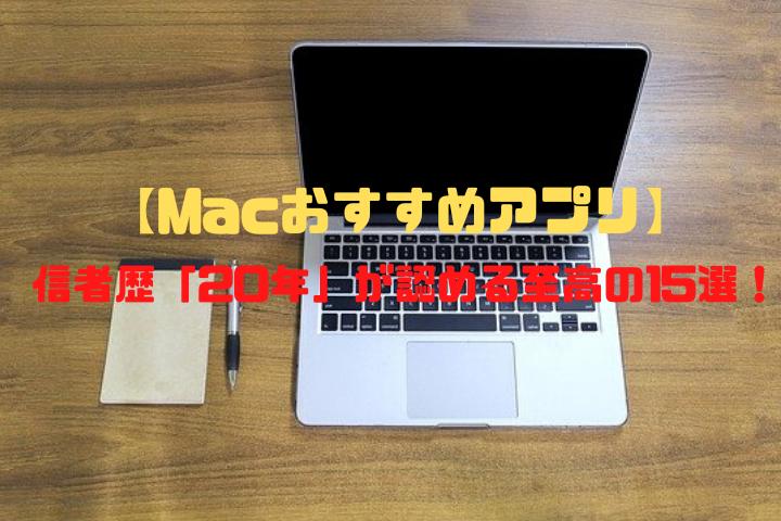 アプリ macbook おすすめ